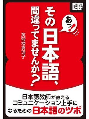 cover image of あっ! その日本語、間違ってませんか? 日本語教師が教えるコミュニケーション上手になるための日本語のツボ
