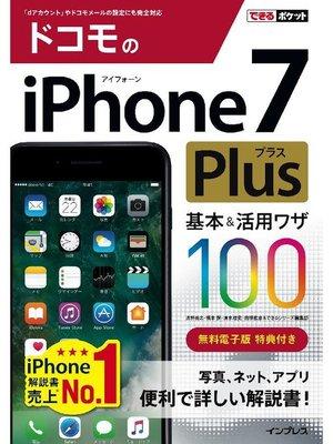 cover image of できるポケット ドコモのiPhone 7 Plus 基本&活用ワザ 100: 本編