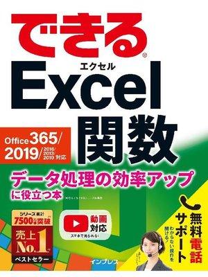 cover image of できるExcel関数 Office 365/2019/2016/2013/2010対応 データ処理の効率アップに役立つ本: 本編