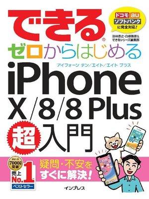 cover image of できるゼロからはじめるiPhone X/8/8 Plus超入門: 本編
