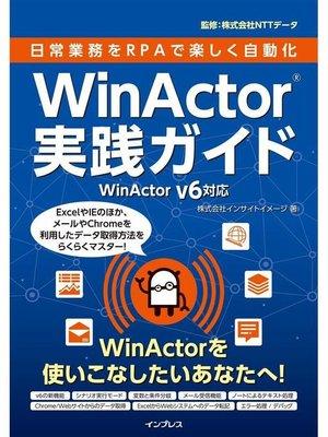 cover image of 日常業務をRPAで楽しく自動化 WinActor実践ガイド WinActor v6対応: 本編