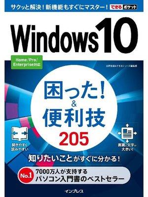 cover image of できるポケットWindows 10  困った!&便利技 205