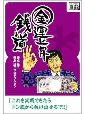 cover image of 金運上昇 銭道 これを実践できたらドン底から抜け出せるで!!篇