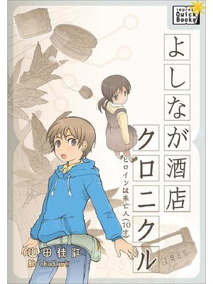 cover image of よしなが酒店クロニクル ヒロインは未亡人(10才)