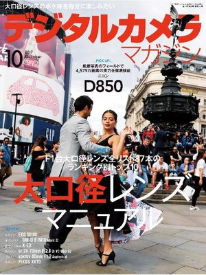 cover image of デジタルカメラマガジン: 2017年10月号