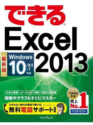 cover image of できるExcel 2013 Windows 10/8.1/7対応