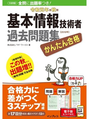cover image of かんたん合格 基本情報技術者過去問題集 令和元年度秋期: 本編
