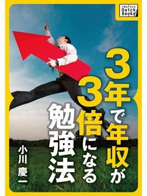 cover image of 3年で年収が3倍になる勉強法