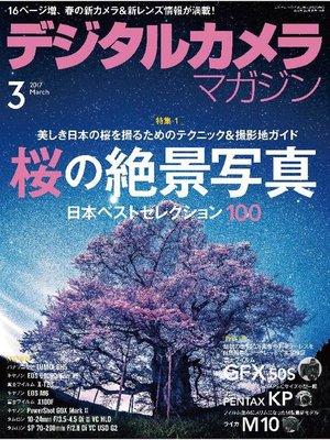 cover image of デジタルカメラマガジン: 2017年3月号