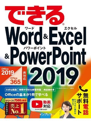cover image of できるWord&Excel&PowerPoint 2019 Office 2019/Office 365両対応: 本編