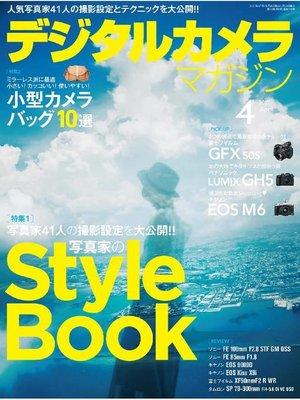 cover image of デジタルカメラマガジン: 2017年4月号