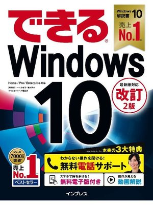 cover image of できるWindows 10 改訂2版: 本編