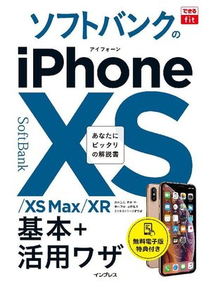 cover image of できるfit ソフトバンクのiPhone XS/XS Max/XR 基本+活⽤ワザ: 本編