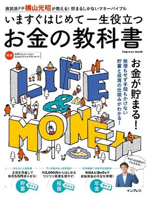 cover image of いますぐはじめて一生役立つ お金の教科書: 本編