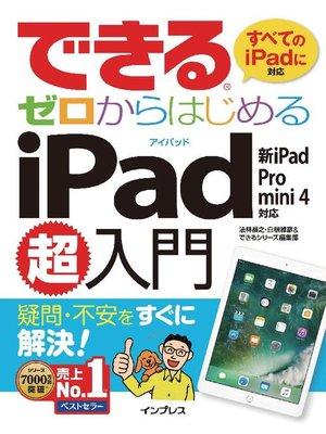 cover image of できるゼロからはじめるiPad超入門 新iPad/Pro/mini 4対応: 本編