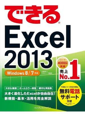 cover image of できるExcel 2013 Windows 8/7対応
