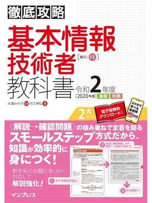 cover image of 徹底攻略 基本情報技術者教科書 令和2年度: 本編