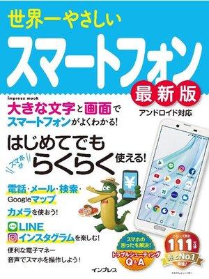 cover image of 世界一やさしいスマートフォン最新版: 本編