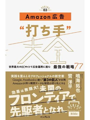 "cover image of Amazon広告""打ち手""大全 世界最大のECサイトで広告運用に挑む 最強の戦略77: 本編"