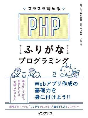 cover image of スラスラ読める PHPふりがなプログラミング: 本編