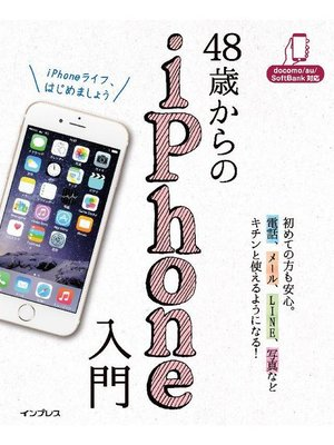 cover image of 48歳からのiPhone入門 docomo/au/SoftBank対応