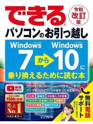 cover image of できるパソコンのお引っ越し Windows 7からWindows 10に乗り換えるために読む本 令和改訂版: 本編
