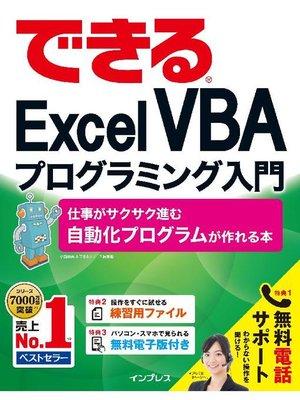 cover image of できるExcel VBAプログラミング入門 仕事がサクサク進む自動化プログラムが作れる本: 本編
