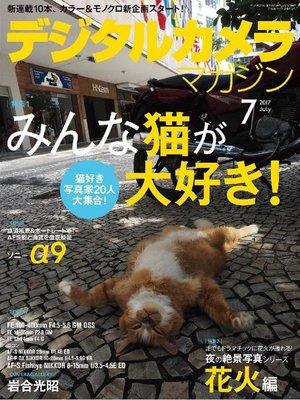 cover image of デジタルカメラマガジン: 2017年7月号
