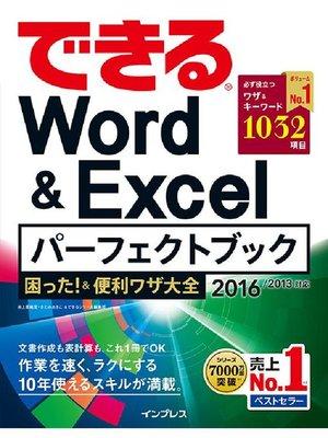 cover image of できるWord&Excelパーフェクトブック 困った!&便利ワザ大全 2016/2013対応: 本編
