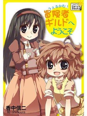 cover image of うぇるかむ! 冒険者ギルドへようこそ