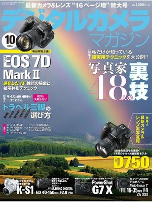 cover image of デジタルカメラマガジン: 2014年10月号
