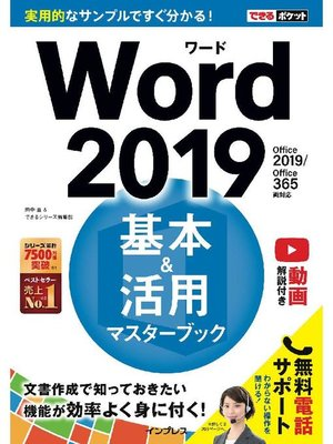 cover image of できるポケットWord 2019 基本&活用マスターブック Office 2019/Office 365両対応: 本編