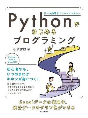 cover image of Pythonではじめるプログラミング   データ処理までしっかりマスター: 本編