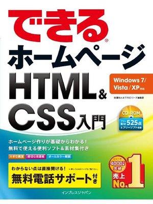 cover image of できるホームページ HTML&CSS入門 Windows 7/Vista/XP対応