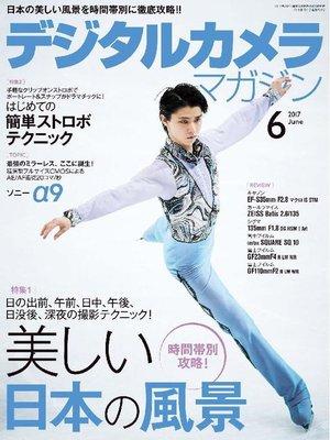 cover image of デジタルカメラマガジン: 2017年6月号