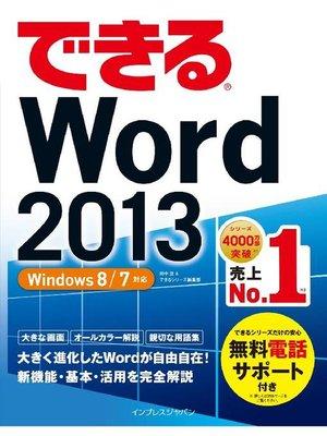 cover image of できるWord 2013 Windows 8/7対応