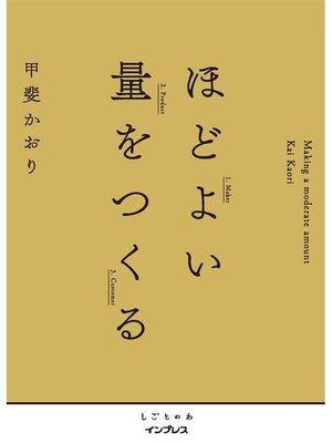 cover image of ほどよい量をつくる: 本編