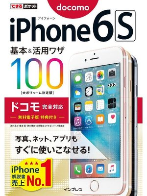 cover image of できるポケット iPhone 6s 基本&活用ワザ100 ドコモ完全対応: 本編
