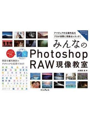 cover image of みんなのPhotoshop RAW現像教室: 本編