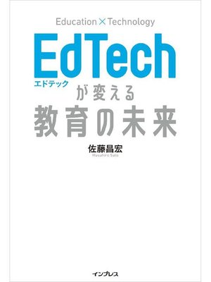 cover image of EdTechが変える教育の未来: 本編