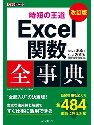 cover image of できるポケット 時短の王道 Excel関数全事典 改訂版 Office 365 & Excel 2019/2016/2013/2010対応: 本編