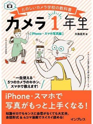 cover image of カメラ1年生 iPhone・スマホ写真編: 本編