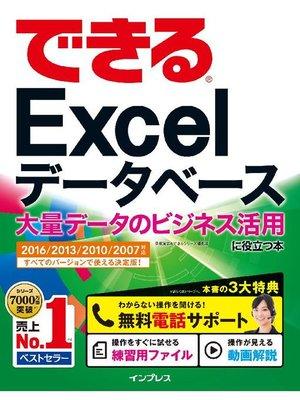cover image of できるExcel データベース 大量データのビジネス活用に役立つ本  2016/2013/2010/2007対応