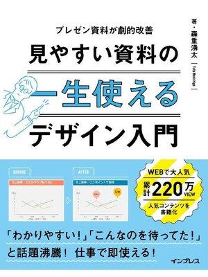 cover image of 一生使える見やすい資料のデザイン入門: 本編