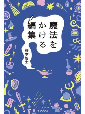 cover image of 魔法をかける編集: 本編