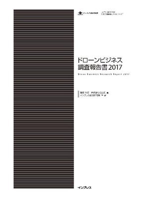 cover image of ドローンビジネス調査報告書2017: 本編