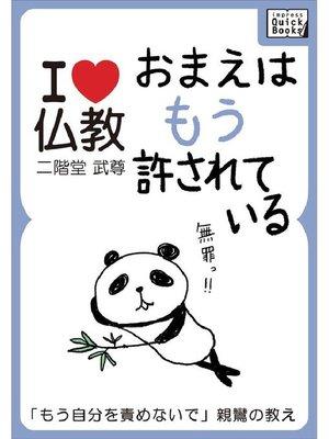 cover image of おまえはもう許されている 「もう自分を責めないで」親鸞の教え【I love 仏教】