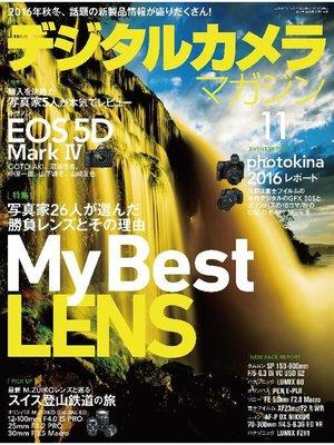 cover image of デジタルカメラマガジン: 2016年11月号