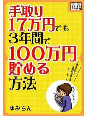 cover image of 手取り17万円でも3年間で100万円貯める方法 「お金がない!」を節約で変える