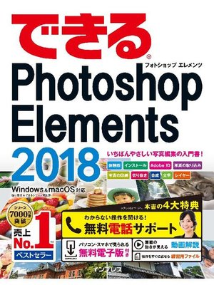 cover image of できるPhotoshop Elements 2018 Windows&macOS対応: 本編